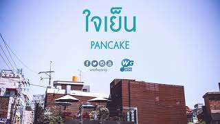 ใจเย็น - PANCAKE [Official Audio]