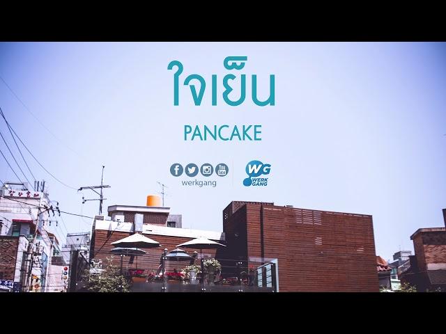 ใจเย็น - PANCAKE [Official Audio]