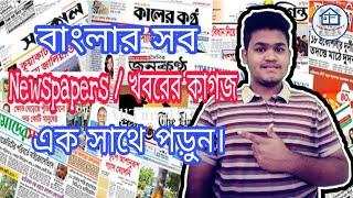 বাংলার সব Newspaper বা খবরের কাগজ একসাথে পড়ুন | TIF Technology | Tanvir Islam Fahim |