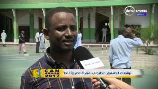 can 2017 - توقعات الجمهور الجابوني لمباراة مصر وأوغندا اليوم