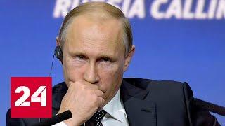 Смотреть видео Путин назвал причину распада СССР - Россия 24 онлайн