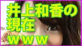 現在の井上和香さんのビジュアルが話題になりました。 チャンネル登録お...