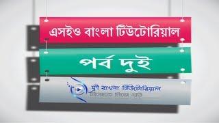 SEO Bangla Tutorial (Part-2)