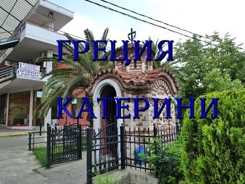 фото катерини греция