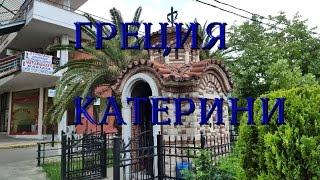 Греция Катерини(Катерини - городок на севере Греции. От него буквально в нескольких минутах езды находятся великолепные..., 2014-04-02T01:49:52.000Z)