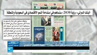 """برنامج """"رؤية 2030"""" حول تهيئة الاقتصاد السعودي لفترة ما بعد النفط"""