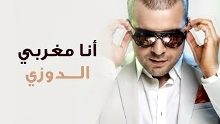 Douzi - Ana Maghrabi (Exclusive New Version) | (الدوزي - أنا مغربي (حصرياً