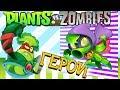 Растения проти зомби ГЕРОИ ПОДСОЛНУХ против ДИСКО ЗОМБИ Plants Vs Zombies
