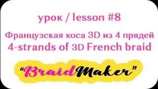 Плетение кос - 8 урок. Плетение французской косы 3D из четырех прядей