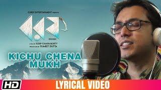 kichu-chena-mukh-anupam-roy-debojyoti-bose-al-bengali-film-song-2019