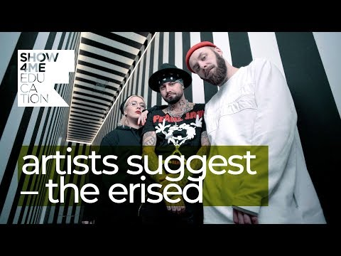 Artists Suggest – The Erised