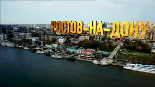 «Вэлкам ту Раша»: Ростов-на-Дону