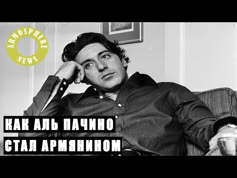 Как Аль Пачино стал армянином