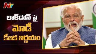 లాక్డౌన్పై పీఎం మోడీ కీలక నిర్ణయం? | PM Modi to Take Key Decision on Lockdown Tomorrow | NTV