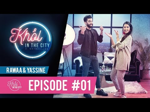 Khôl in The City #01 - Rawaa Beauty & Yassine