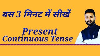 Present Continuous Tense/ Tense in 3 minutes/ Verbs not used in Present Continuous/ Use of Tense