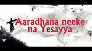 Aaradhana Neeke Naa Yesayya | ఆరాధన నీకే నా యేసయ్య | Lyric Video | Arif Dani Musical...