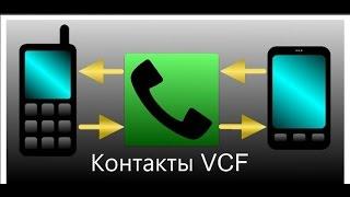 Смотреть видео vcf android чем открыть на компьютере