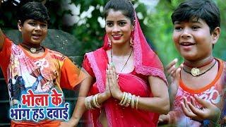 आ गया Sudhir Kumar Chhotu का सावन गीत - भोला के भांग हs दवाई - Bhola Ke Bhang Ha Dawai - Kanwer Song