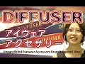 【DIFFUSER】大人のお勧めメガネアクセサリーを紹介します!