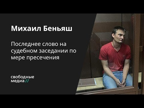 Выступление Михаила Беньяша в Ленинском суде Краснодара