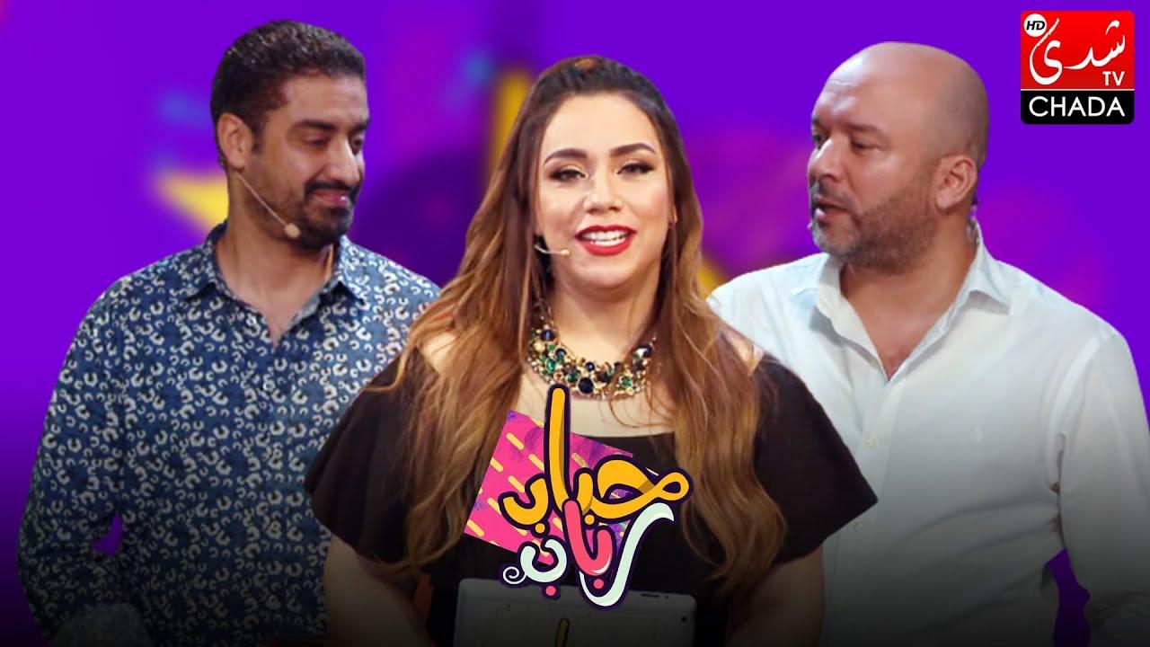 برنامج حباب رباب - الحلقة الـ 21 الموسم الثاني | رضا بن يوسف و نادر عيوش | الحلقة كاملة