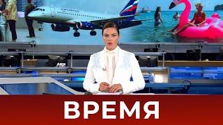 """Выпуск программы """"Время"""" в 21:00 от 09.08.2020"""