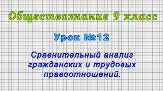 Обществознание 9 класс (Урок№12 - Сравнительный анализ гражданских и трудовых правоотношений.)