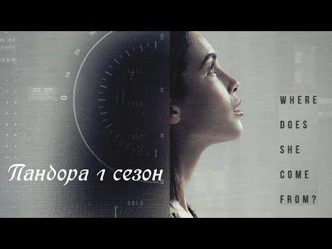 Пандора 1 сезон - Промо с русскими субтитрами (Сериал 2019) // Pandora Season 1 Promo