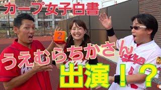 チャンネル登録よろしく!!! ペーNA企画!カープ女子白書! うえむら...