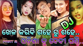 New Odia DJ Song Popular Tik Tok Video||VMate||Today Best viral Girl Tik Tok Video