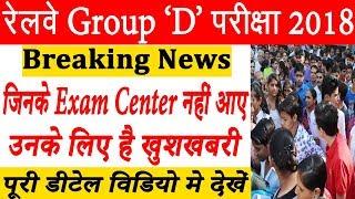 Breaking News : Good News For All -Railway Group D Exam Center For All Candidates   Check Detail Now