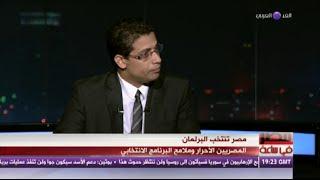 المصريين الأحرار: برنامج الحزب يُركز على خلق اقتصاد وطني حر ومكافحة الفساد