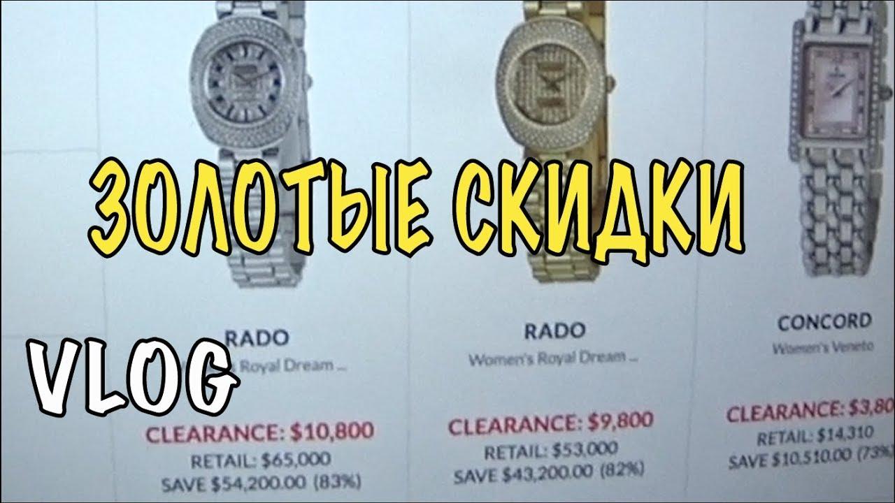 Часы со скидкой предлагает купить интернет магазин russian-watch. Ru. На нашей распродаже выкупить оригинальные наручные часы по очень выгодной цене. Ждем вас!