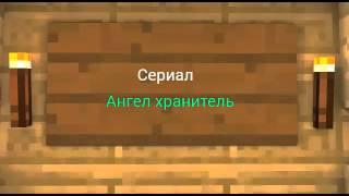 """Сериал """"Ангел хранитель"""" 1 серия"""