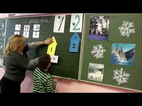 Урок математики в 1 классе по теме Счёт предметов в пределах 3