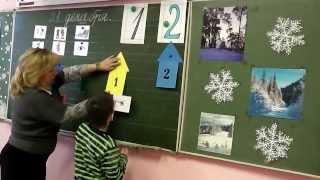 """Урок математики в 1 классе по теме """"Счёт предметов в пределах 3"""""""