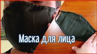 Маска много разовая своими руками Как сшить маску для лица Как сделать лекала для маски и пошить