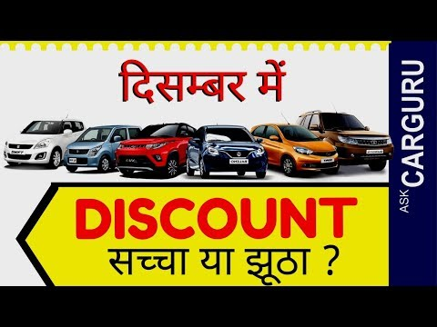 Year end discount on cars, December Discount, CarGuru tells, Tata, Honda, Maruti Suzuki & Hyundai