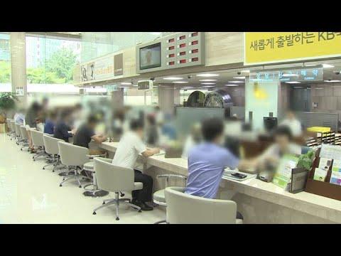 유주택자ㆍ고가주택 대출 재개…추가 조건 붙어 / 연합뉴스TV (YonhapnewsTV)