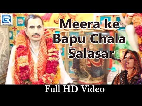 सुनिए पूजा  रामावत - की मधुर आवाज में- Meera ke  Bapu Chala Salasar | POOJA RAMAWAT पूनासर