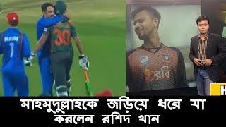 ম্যাচ শেষে মাহমুদুল্লাহকে জড়িয়ে ধরে একি ধরণের কান্ড রশিদ খানের | BD Cricket News