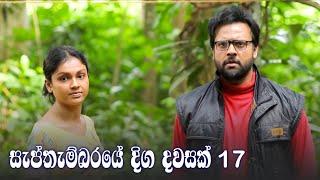 Septhembaraye Diga Dawasak | Episode 17 - (2021-08-21) | ITN Thumbnail