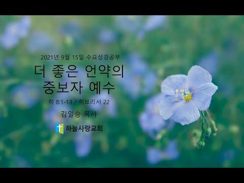히브리서 22 8.1-13 더 좋은 언약의 중보자 예수