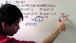 【高校数学】  数Ⅰ-84  三角比⑨