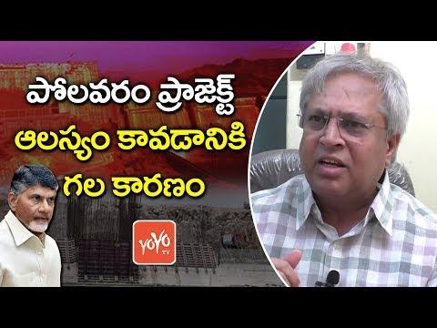 Undavalli Arun Kumar About Main Reason For Polavaram Project Delay   Chandrababu   AP News  YOYO TV