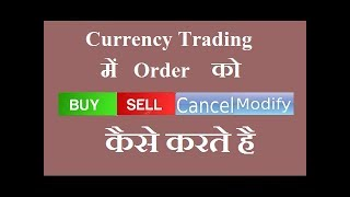 How to Buy/Sell Modify/Delete Order in Currency Trading [HINDI] [TOP RATED]