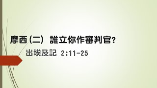 Publication Date: 2020-02-16 | Video Title: 20200216崇拜