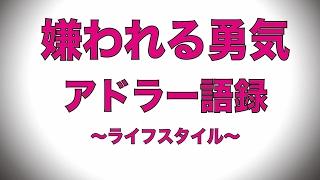 嫌われる勇気 アドラー語録 〜 ライフスタイル〜 自己啓発の源流 アドラ...