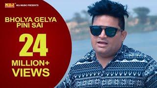 Raju Punjabi Hit Song // Bholya Gelya Pini Sai // Latest Shiv Bhajan 2017 // NDJ Music